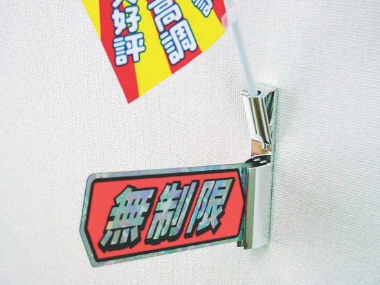 08-フラッグプレートキャッチ-イメージのコピー